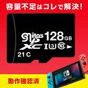 Switch 任天堂スイッチ ニンテンドースイッチ microsd マイクロSD 128gb Class10 UHS-I microSDXC マイクロsdカード m…