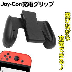 Joy-Con充電グリップ JoyCon 充電グリップ Switch ジョイコン 充電スタンド 充電ハンドル ハンドル ケーブル付き Nintendo Switch 任天堂スイッチニンテンドースイッチ