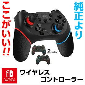 Switch コントローラー 任天堂 プロコン ワイヤレス ニンテンドー ゲームコントローラー HD振動 ジャイロセンサー連射機能搭載