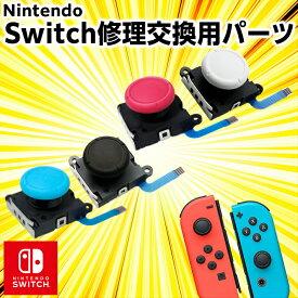 任天堂スイッチ JOY-CON スティック 修理交換用パーツ ジョイコン 修理パーツ Nintendo Switch ジョイコン コントローラー Joy-con ジョイコン スティック 修理 操作簡単 2個セット