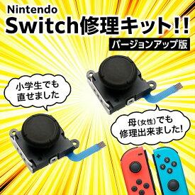 任天堂スイッチ JOY-CON スティック 修理キット 修理セット 修理交換用パーツ 修理器具 工具フルセット ジョイコン 修理パーツ Nintendo Switch ジョイコン スティック 修理 説明書付き