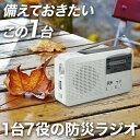 防災ラジオ ポータブルラジオ 防災グッズ AM/FMラジオ LEDライト スマホ充電 USB充電 手回し充電 ソーラー充電 懐中電…