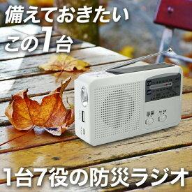 防災ラジオ ポータブルラジオ 防災グッズ AM/FMラジオ LEDライト スマホ充電 USB充電 手回し充電 ソーラー充電 懐中電灯 ラジオライト USB充電