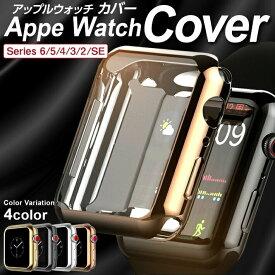 アップルウォッチ カバー 耐衝撃 全面保護 アップル ウォッチ 保護ケース 装着簡単 超薄型 送料無料