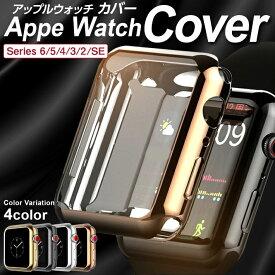 【3/1はポイント10倍以上確定!最大27倍★】Apple Watch Series 6 SE ケース Apple Watch 6 5 4 カバー 40mm 44mm 42mm 38mm アップルウォッチ カバー 耐衝撃 全面保護 アップル ウォッチ 保護ケース 装着簡単 超薄型 送料無料