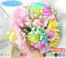 レインボーカーネーションブーケ(花ことばのオリジナル) 送料無料でお得です。【こんな用途に】誕生日 記念日 発表会 サプライズ 虹色 「花言葉は感謝」