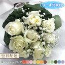 あす楽対応 花ことばのホワイトブーケ 【おすすめ】花束 白 バラ 誕生日 結婚記念日 サプライズ プレゼント お供え…