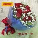 「大人かわいいブーケ」花束 赤 バラ 10本 送料無料 お祝 誕生日 結婚記念日 プロポーズは12本