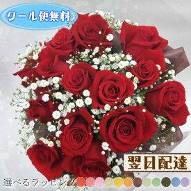 あす楽対応「大人かわいいブーケ」誕生日 記念日 花束プレゼントホワイトデー 赤ばら 自慢の静岡産のバラ プロポーズは12本