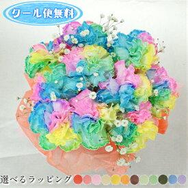 10本のレインボーカーネーションブーケ 送料無料 花束 プレゼント 誕生日 結婚記念日 発表会 虹色 サプライズ お供え