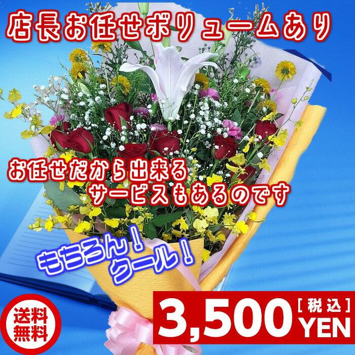 花ことばの店長にお任せボリューム重視な花束(送料無料) 【主な用途】誕生日 送別 記念日 お祝い 退職