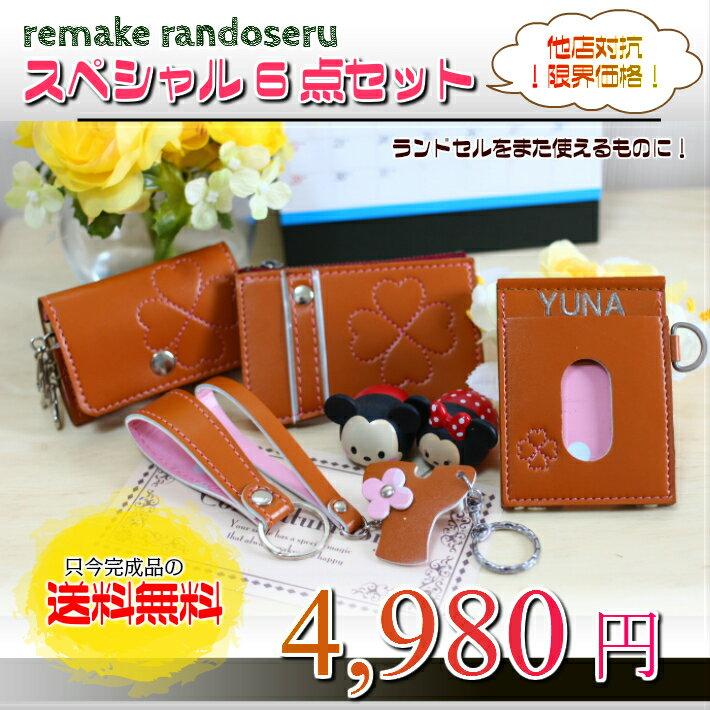 ランドセル リメイク 6点セットのスペシャルハッピープライス♪4,980円〜卒業記念・卒業祝いに〜