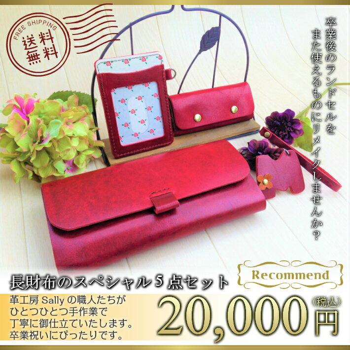 ランドセル リメイク♪長財布のスペシャル5点セット〜卒業記念・卒業祝い〜