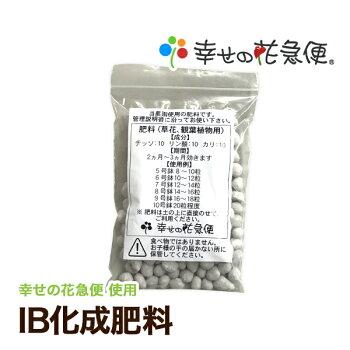 IB化成肥料(同梱用)【送料無料/観葉植物/肥料/NPK】