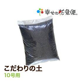 こだわりの土(10号用-24L) M4袋|【同梱用】【観葉植物/用土】