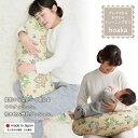 授乳クッション hoaka ママクッション 洗える へたりにくい 北欧 抱き枕 出産祝い ママ 妊婦 カバー 三日月 円座 日本…