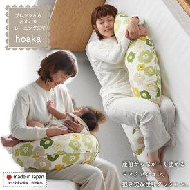授乳クッション hoaka 抱き枕 妊婦 大きい ママクッション 洗える へたりにくい 北欧 出産祝い ママ プレママ カバー 日本製 プレゼント ギフト 送料無料