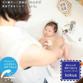 沐浴 沐浴マット kokua シャワーマット ベビーバス 洗面台 お風呂 マット 出産祝い ママ 洗える 日本製 プレゼント ギフト 送料無料