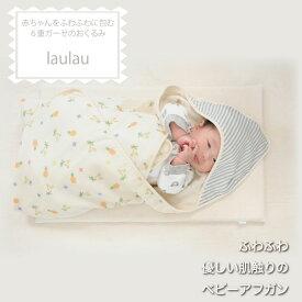 おくるみ laulau 6重ガーゼ 日本製 出産祝い ガーゼ 洗える 新生児 アフガン 男の子 女の子 ベビー布団 赤ちゃん ベビー プレゼント ギフト 送料無料