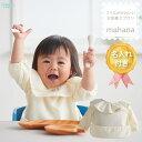 お食事エプロン mahana 名入れ 付き 出産祝い 長袖 防水 袖あり 離乳食 お食事スモック 保育園 スタイ 男の子 女の子 …