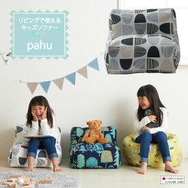 キッズソファ pahu 子供 ビーズ 北欧 座椅子 こたつ 1人掛けソファー 出産祝い 椅子 リビング 学習 カバー 洗える 2人目 日本製 プレゼント ギフト 送料無料