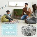 キッズオニオン poepoe 子供用 こたつ 座椅子 スツール 出産祝い 北欧 ビーズ キッズ ソファー リビング カバー 洗え…