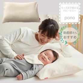 ベビーまくら pono 吐き戻し防止 おうち 子供まくら 赤ちゃん 子供 洗える 日本製 プレゼント ギフト 2人目 送料無料