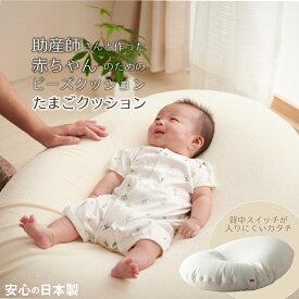 Cカーブ たまごクッション hua フア 通気パット 付き Cカーブ hua 背中スイッチ おやすみ たまご おひるね ソファー 赤ちゃん パイル ビーズクッション クッション 汗取りパット ベッド 日本製 国産 送料無料
