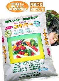 有機肥料 ぼかし肥 すぐ効く【ユキパー】 粉状 12.5kg 2袋セット(25kg) 魚かす・カニガラ・粉炭入り ライズ菌で完全発酵 花 野菜 ガーデニング 畑の肥料 家庭菜園 美味しくできる 当社製造品 安心の有機JAS規格別表適合品