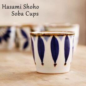 波佐見焼 ソバ猪口 翔芳窯 藍の器 湯呑 カップ コップ | 食器 手描き 北欧柄 日本製 蕎麦猪口 ゆのみ 湯のみ
