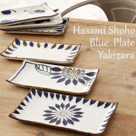 波佐見焼 長焼皿 翔芳窯 藍の器 長角プレート 焼き皿 | 食器 手描き 北欧柄 日本製 刺身皿 寿司皿