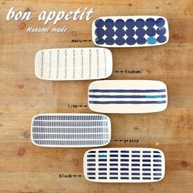 波佐見焼 長角皿 (10.5cm×24.5cm) ボナペティ(bon appetit) hasami made 日本製 北欧風 パターン柄 | 和食器 さんま皿 長焼皿 皿 870design