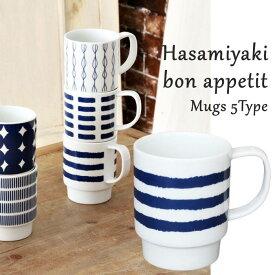 波佐見焼 スタッキング マグカップ ボナペティ(bon appetit) hasami made 日本製 北欧風 パターン柄   マグ 870design