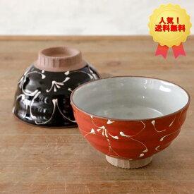 波佐見焼 お茶碗 ペア セット 一珍和花 大小 | 夫婦茶碗 茶碗 ご飯茶碗 おちゃわん はさみやき はさみ焼き