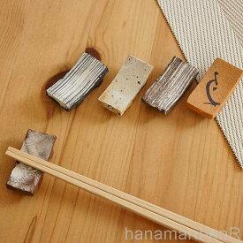 唐津焼 梶原妙子 絵変り箸置 5個セット 箸置き | おしゃれ かわいい 手描き 作家 高級