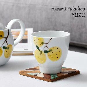 波佐見焼 ゆのみ 手描き柚子 ゆず   おしゃれ かわいい 高級 湯呑 湯のみ 湯呑み
