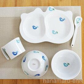 波佐見焼 子供食器 5点セット お食い初め 食器セット 食器 コパン 小鳥 ブルー