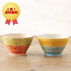波佐見焼 茶碗 ペアセット 勲山窯 フラワーアラベスク | 夫婦茶碗 お茶碗 ご飯茶碗 飯碗 日本製 はさみやき はさみ焼き