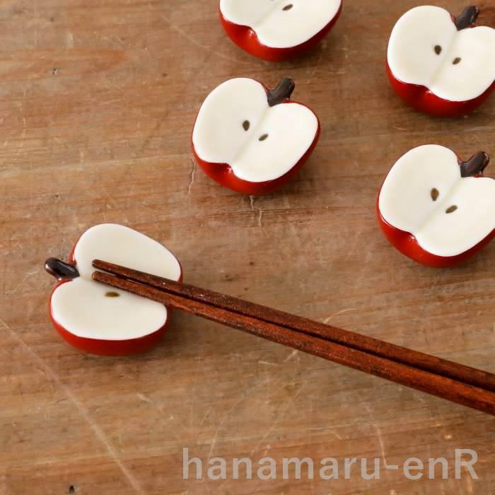 波佐見焼 箸置き りんご 半分-赤 京千窯 1個 / はしおき おしゃれ おもしろ かわいい