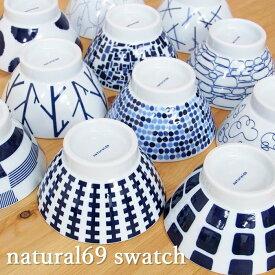 波佐見焼 ナチュラル69 スウォッチ 茶碗 natural69 swatch   和食器 ご飯茶碗 くらわんか碗