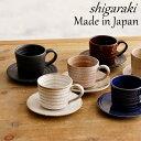 信楽焼 コーヒーカップ&ソーサー 切立 山重製陶所 | 陶器 食器 焼物 モダン おしゃれ 北欧 ギフト 通販
