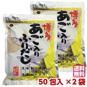 博多あご入りふりだし (8g×50包)×2袋 | あごだし だしパック パック 国産 出汁 あごだしの素 味の和光 通販