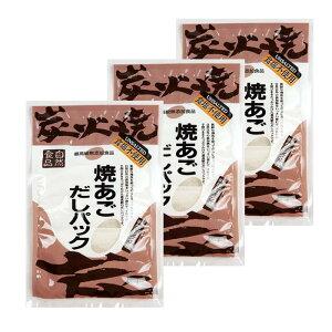 焼あごだしパック 10g×21包(7包×3袋) あご粉末100% | あごだし パック 粉末 無添加 あご出汁 国産 出汁 粉 だしパック 焼きあごだし