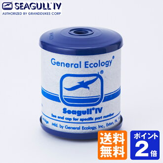 Seagull for replacement cartridge RS-1SGH