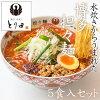 """博多雞肉汆鍋""""拿的田""""博多擔々麺土特產安排(進入5頓飯)"""