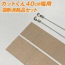 カットくん40cm幅用消耗品 溶断ヒーター線&テフロンテープ×2