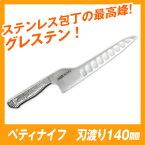 世界の最高級ブランドナイフグレステンステンレス包丁ホームペティ814TUMM刃渡り140mm【glestain】【KnifeJapan】【ステンレスナイフ】