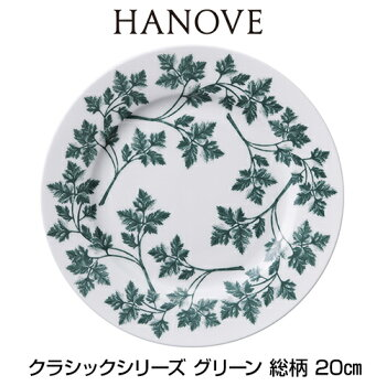 HANOVE(ハノーヴェ)クラシックシリーズグリーン総柄20cmプレート【皿食器ボーンチャイナテーブルウェアハノーベ】