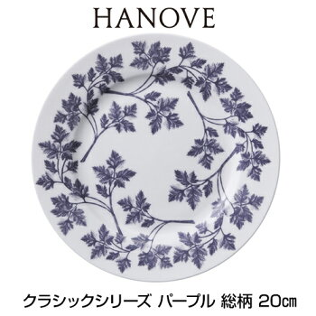 HANOVE(ハノーヴェ)クラシックシリーズパープル総柄20cmプレート【皿食器ボーンチャイナテーブルウェアハノーベ】