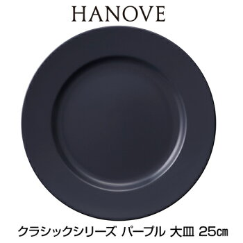 HANOVE(ハノーヴェ)クラシックシリーズパープル大皿25cmプレート【皿食器ボーンチャイナテーブルウェアハノーベ】